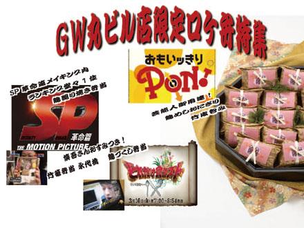 gw_marubiru2.jpg