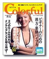 img_news_colorful_s.jpg