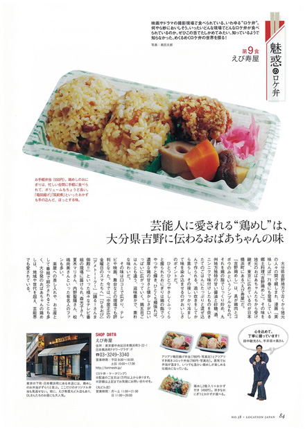 location-japan02.jpg
