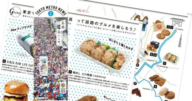 えび寿屋おにぎり掲載 北風、追いこせ。 東京マラソン特集