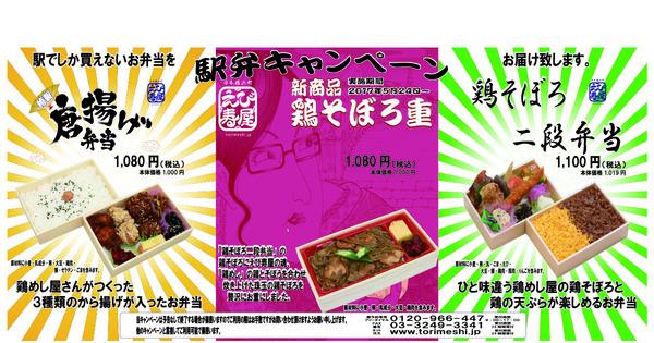 駅弁キャンペーンに新メニュー追加!