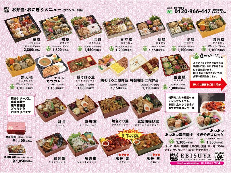 download_food_menu