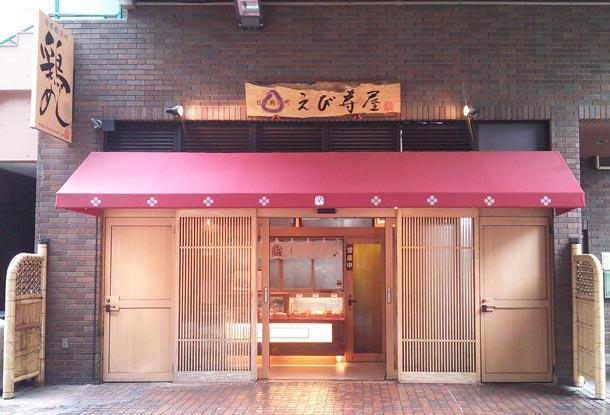 えび寿屋 東京中央区日本橋浜町 本店