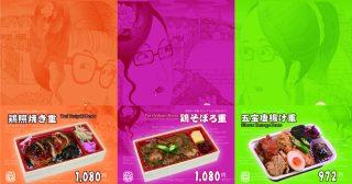 東海道新幹線改札内にて満を辞して「鶏照焼き重」新発売!