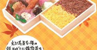 えび寿屋の「鶏そぼろ二段弁当」が東京駅に復活です^^