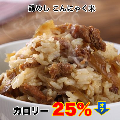 鶏めし(こんにゃく米)カロリー25%OFF